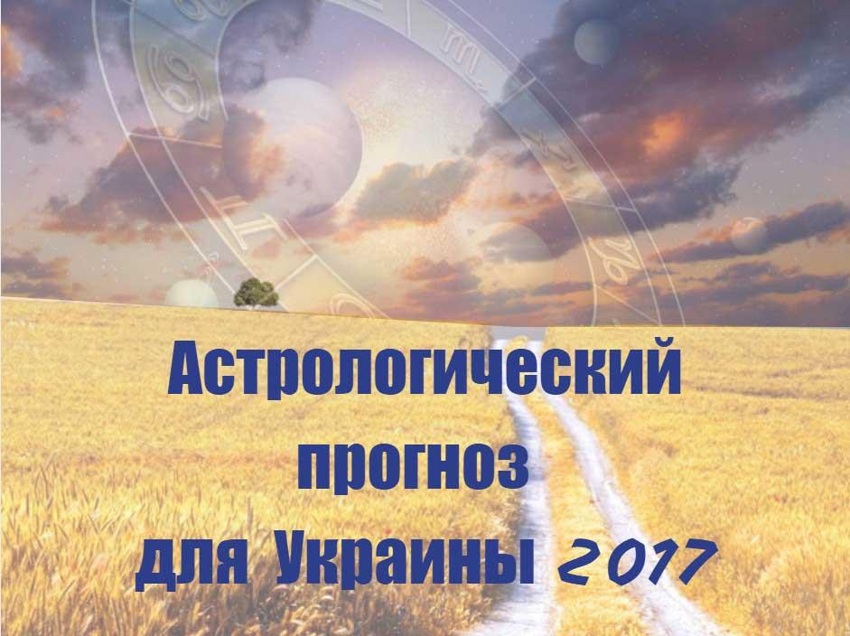 астрологический прогноз для украины на 2017