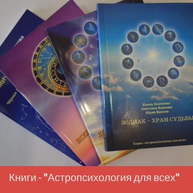 """Книги Серии """"Астропсихология для всех"""""""