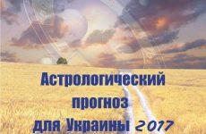 2017 год станет временем перемен для всех и Украина не исключение