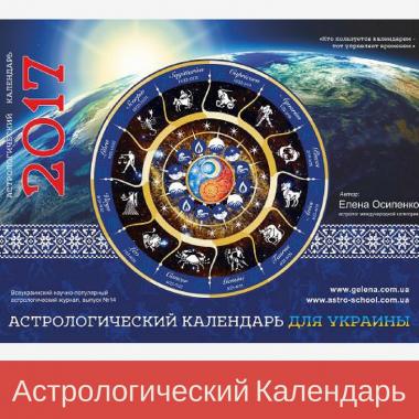 Астрологический Календарь для расчета положения транзитных планет